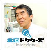 北区ドクターズ interview
